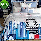 La mode寢飾 城市派對100%萊賽爾天絲被套床包組(單人)