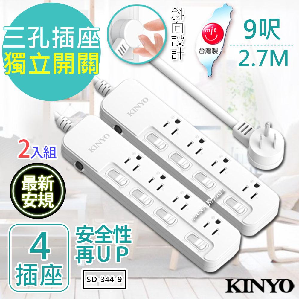 (2入組)KINYO 9呎 3P四開四插安全延長線(SD-344-9)台灣製/新安規