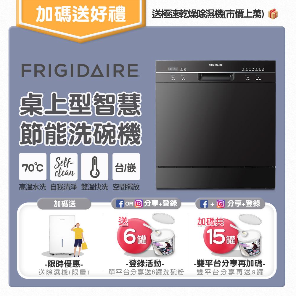 美國富及第Frigidaire 桌上型洗碗機 8人FDW-8001TB送萬元極速除濕機