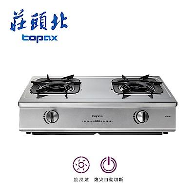 莊頭北 TOPAX 一級節能旋烽爐 TG-6606 (桶裝瓦斯)
