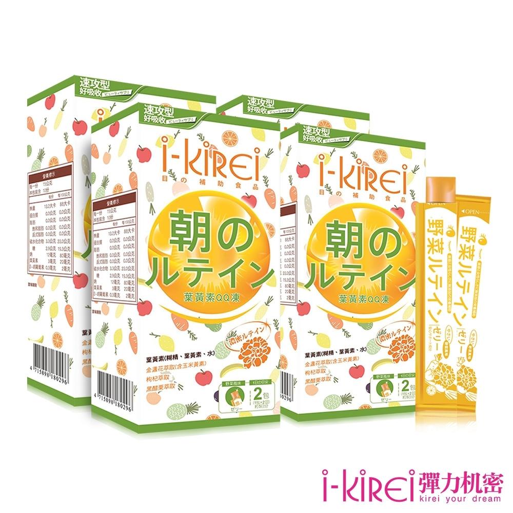 i-KiREi 葉黃素QQ凍-4盒(共40入)
