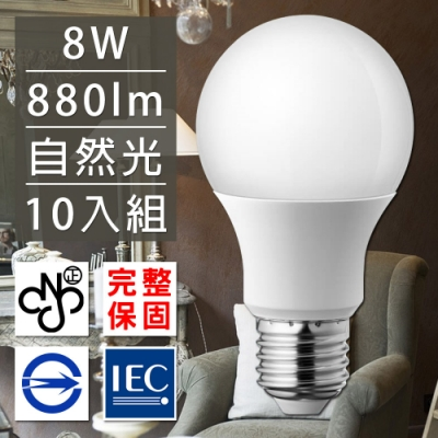 歐洲百年品牌台灣CNS認證LED廣角燈泡E27/8W/880流明/自然光 10入