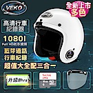 VEKO二代隱裝式1080i行車紀錄器+內建雙聲道藍芽通訊安全帽大全配組