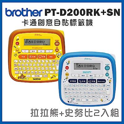 Brother 護貝標籤機 PT-D200RK+PT-D200SN超值組