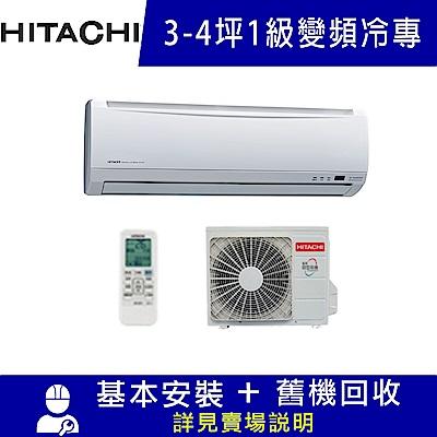 HITACHI日立 3-4坪 1級變頻冷專冷氣 RAC-22QK1/RAS-22QK1 旗艦系列