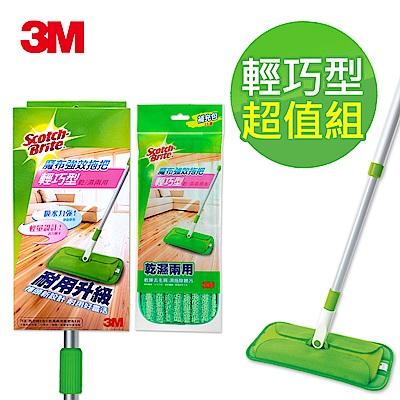 3M 魔布輕巧型耐用強效拖把超值組(拖把x1+乾濕兩用布x2)