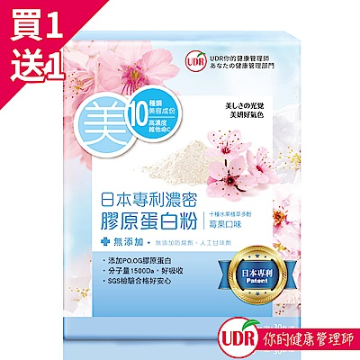 【買一送一】UDR日本專利濃密膠原蛋白粉(即期品 / 效期:2019.05.12)