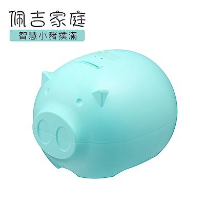 佩吉家庭智慧小豬撲滿-綠色