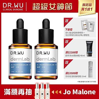 (買一送一)DR.WU 2%神經醯胺保濕精華15MLX2入