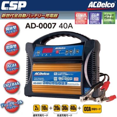 【ACDelco】美國德科AD-0007充電機 汽車充電器 日本銷售第一 12V40A