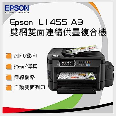 Epson L1455網路高速A3+專業連續供墨複合機