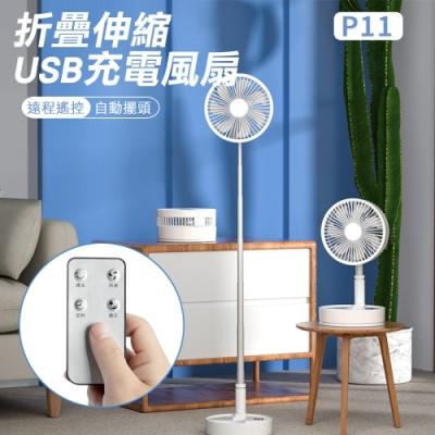 【CY呈云】2021年新款 便攜式伸縮折疊USB充電風扇 (左右擺頭/遠程遙控 P11)