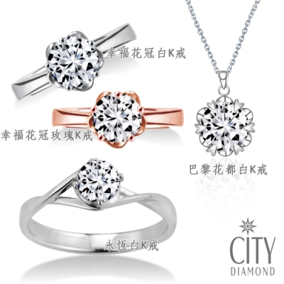 City Diamond 引雅 14K 熱賣款50分天然鑽石戒指/墜子