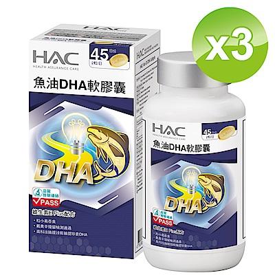 【永信HAC】 魚油DHA軟膠囊 (90粒/瓶;3瓶組)