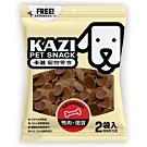 KAZI卡滋-高鐵鴨肉圓圓 零食包 120g*3