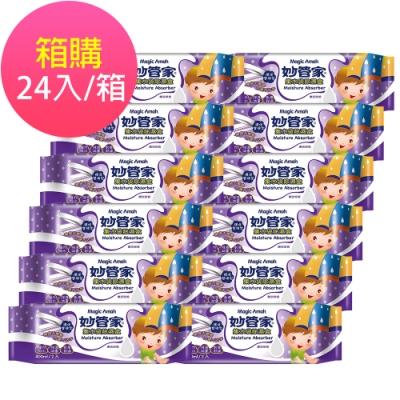妙管家 集水袋除濕盒薰衣草香400ml x2盒(12入裝)