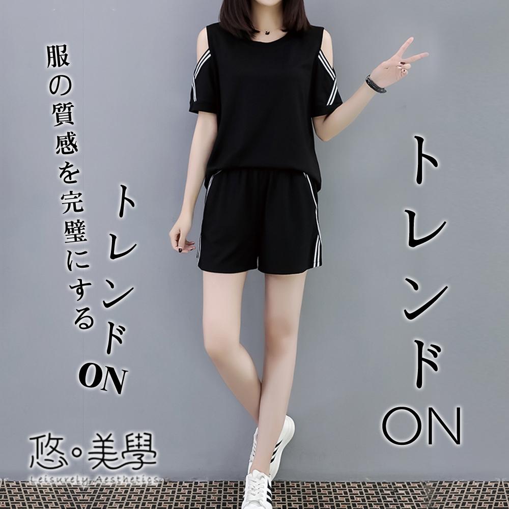 悠美學-日系簡約甜美露肩撞色線條圓領造型套裝-黑色(M-2XL)