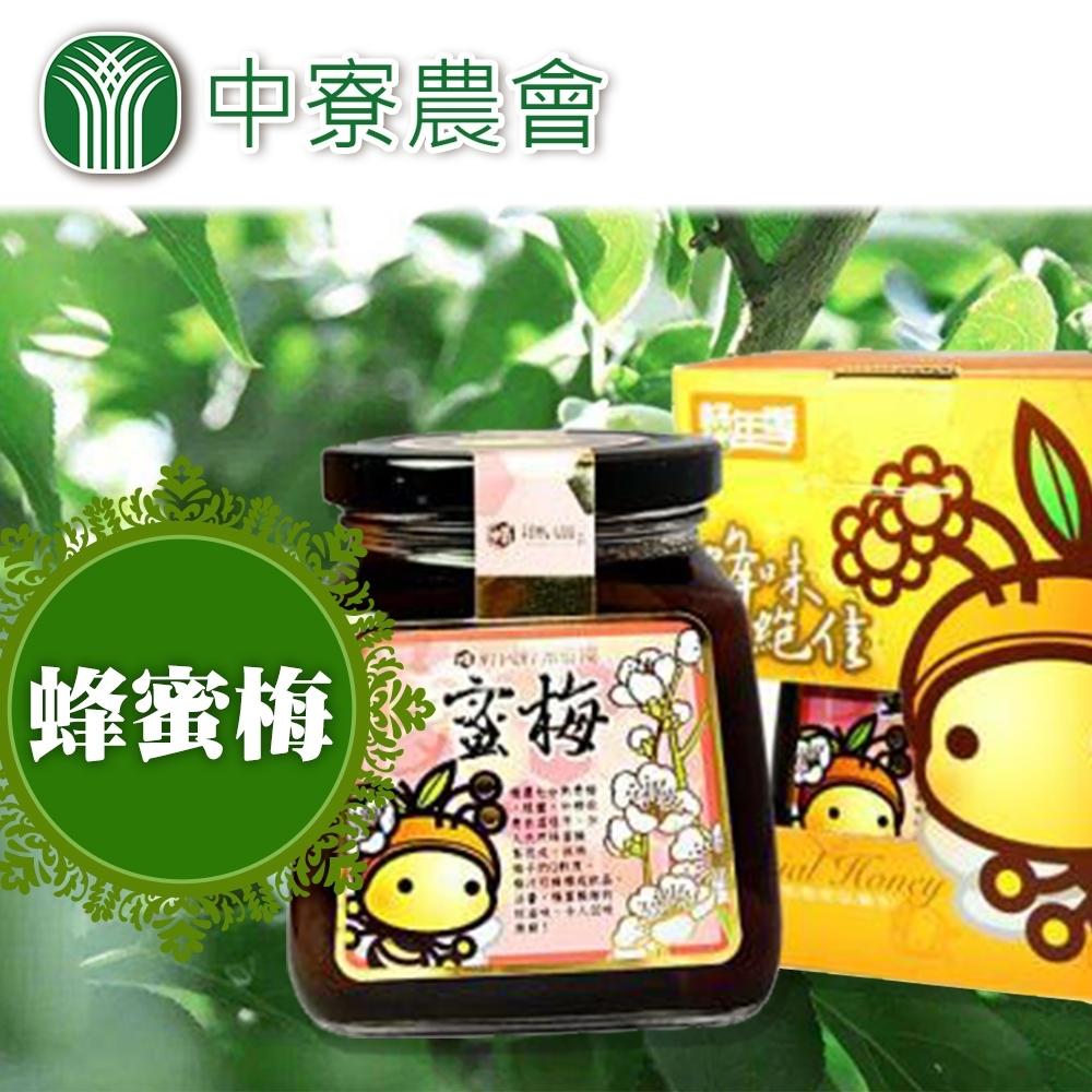 【中寮農會】蜂蜜梅 (530g / 罐  x2罐)