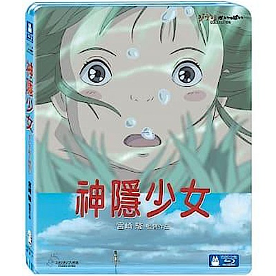 神隱少女 藍光BD -吉卜力工作室動畫/宮崎駿監督