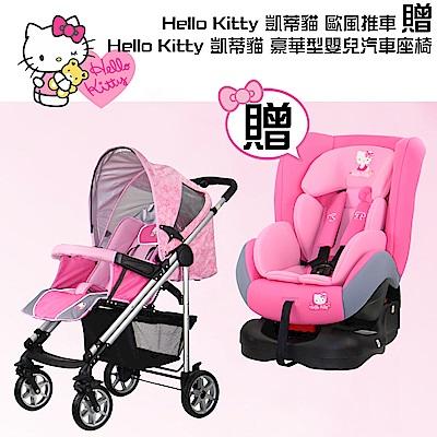 Hello Kitty 凱蒂貓 歐風推車贈Hello Kitty 凱蒂貓豪華型嬰兒汽車座椅