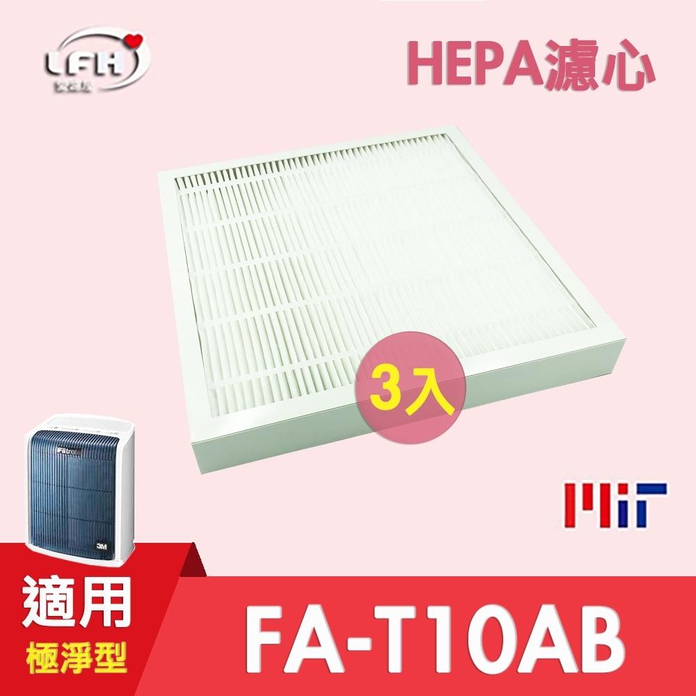 LFH HEPA清淨機濾網 3入組 適用:3M 極淨型 FA-T10AB