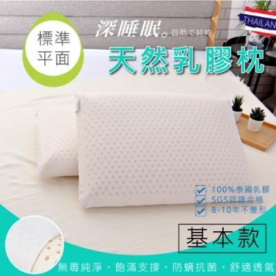 (超值買一送一) 星月好眠 100%天然乳膠枕 護頸型/按摩顆粒型/護頸舒鼾型等多款任選