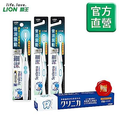 日本獅王LION 細潔音波震動牙刷(小巧頭)+刷頭x2 贈固齒佳牙膏