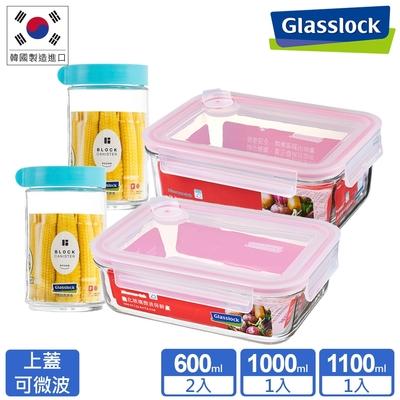 Glasslock 氣孔微波上蓋強化玻璃保鮮盒+保鮮罐4件組