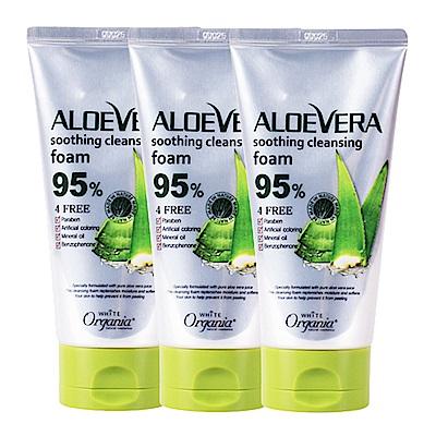 *Organia 歐格妮亞 95%蘆薈舒緩保濕潔面乳130gx3入