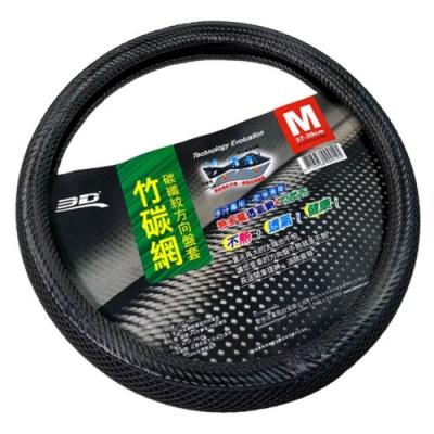 3D竹碳網方向盤套 黑
