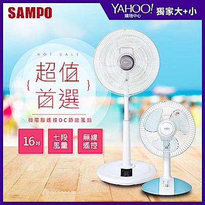 (超值2入組)SAMPO聲寶 16吋微電腦遙控DC風扇SK-FH16DR+10吋AC扇
