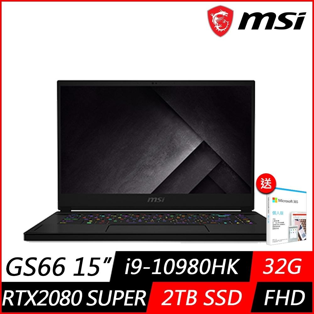 (M365組合) MSI 微星 GS66 10SGS 15.6吋電競筆電 (i9-10980HK八核心/RTX2080 SUPER 8G獨顯/32G/2TB PCIe SSD/Win10 Pro)