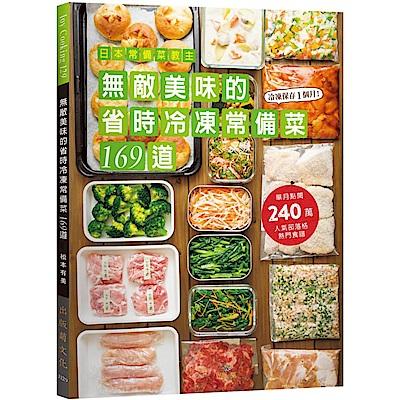 日本常備菜教主:無敵美味的省時冷凍常備菜169道