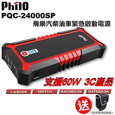 飛樂 PQC-24000SP 飛樂最頂級 極速快充 汽柴油 救車行動電源