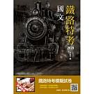 2020年國文(鐵路特考佐級適用)(十七版)(T005R19-2)