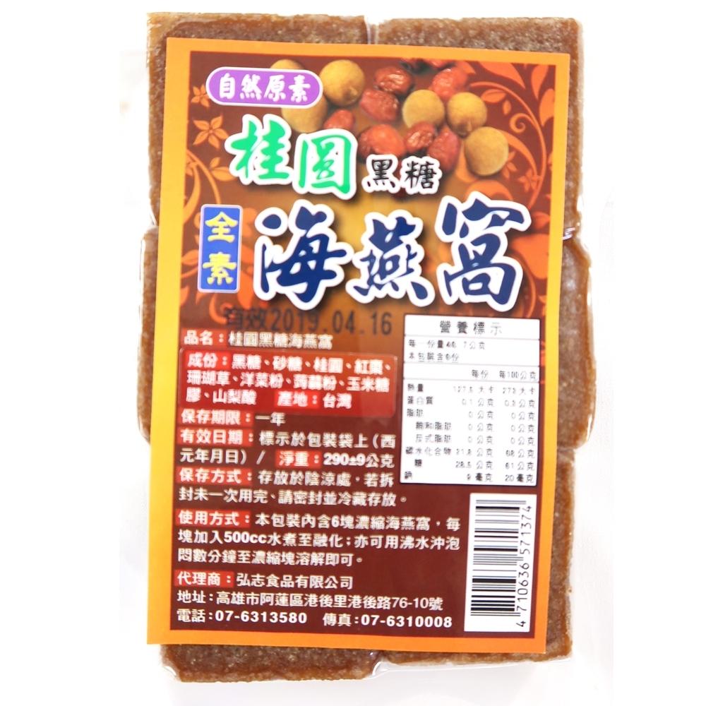 自然原素 桂圓黑糖海燕窩糖290g