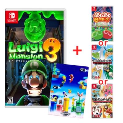 (預購) 路易吉洋樓 3 NS中文版 +遊戲三選一 送瑪利歐L資料夾