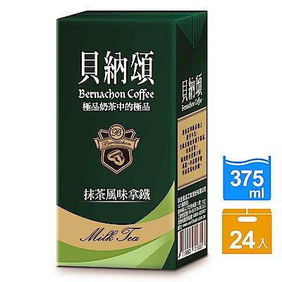 貝納頌 奶茶(抹茶風味拿鐵)(375mlx24入)