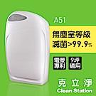 【克立淨】 A51單層電漿滅菌空氣清淨機 (適用14坪)