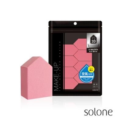 Solone 3D立體粉撲(房型/8入)