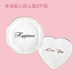 Royal Duke 天使系列幸福愛心點心盤/擺飾盤(2件組)