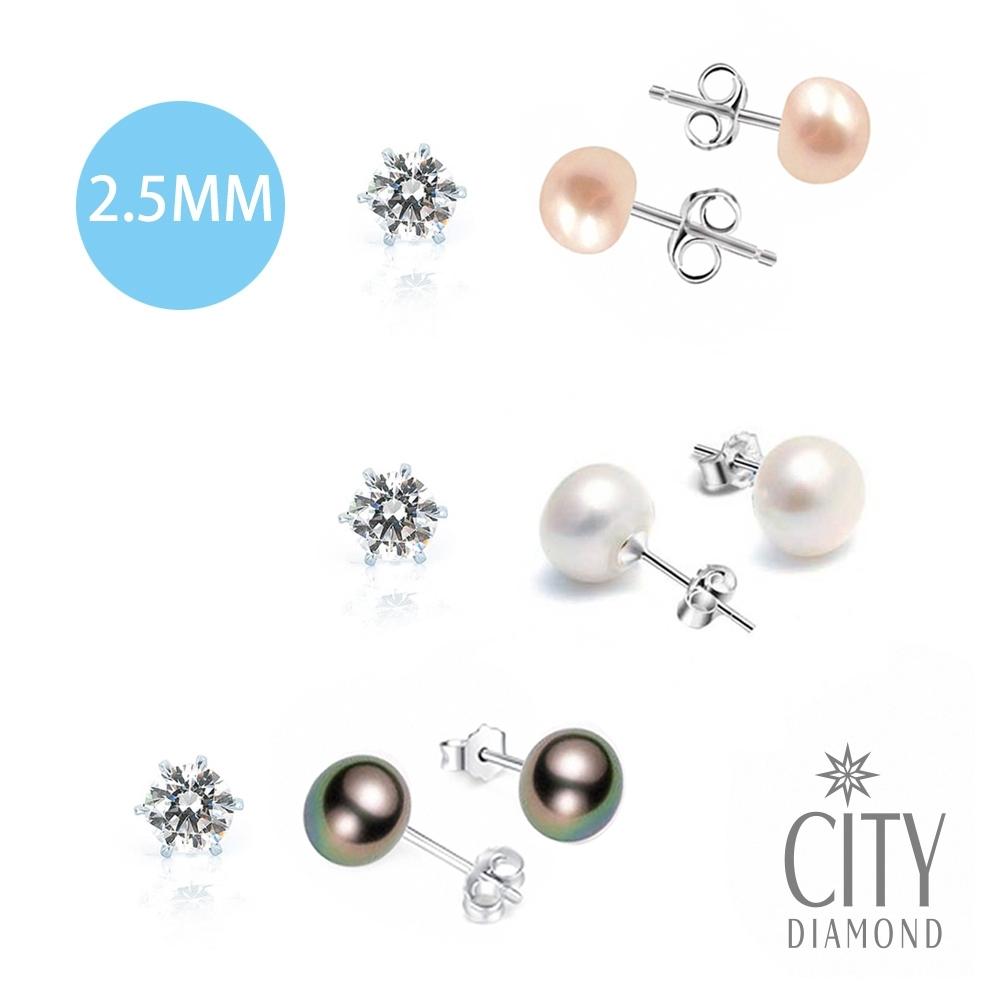 City Diamond引雅【混搭】『裸星寶貝』6爪K金珍珠3入1組不對稱耳環