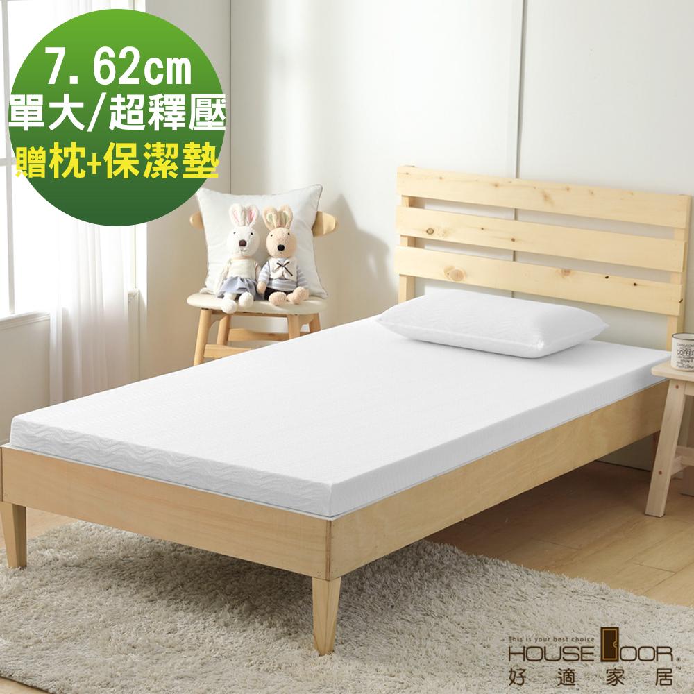 House Door 高密度防黴防蹣抗菌7.62cm厚記憶床墊保潔超值組-單大3.5尺