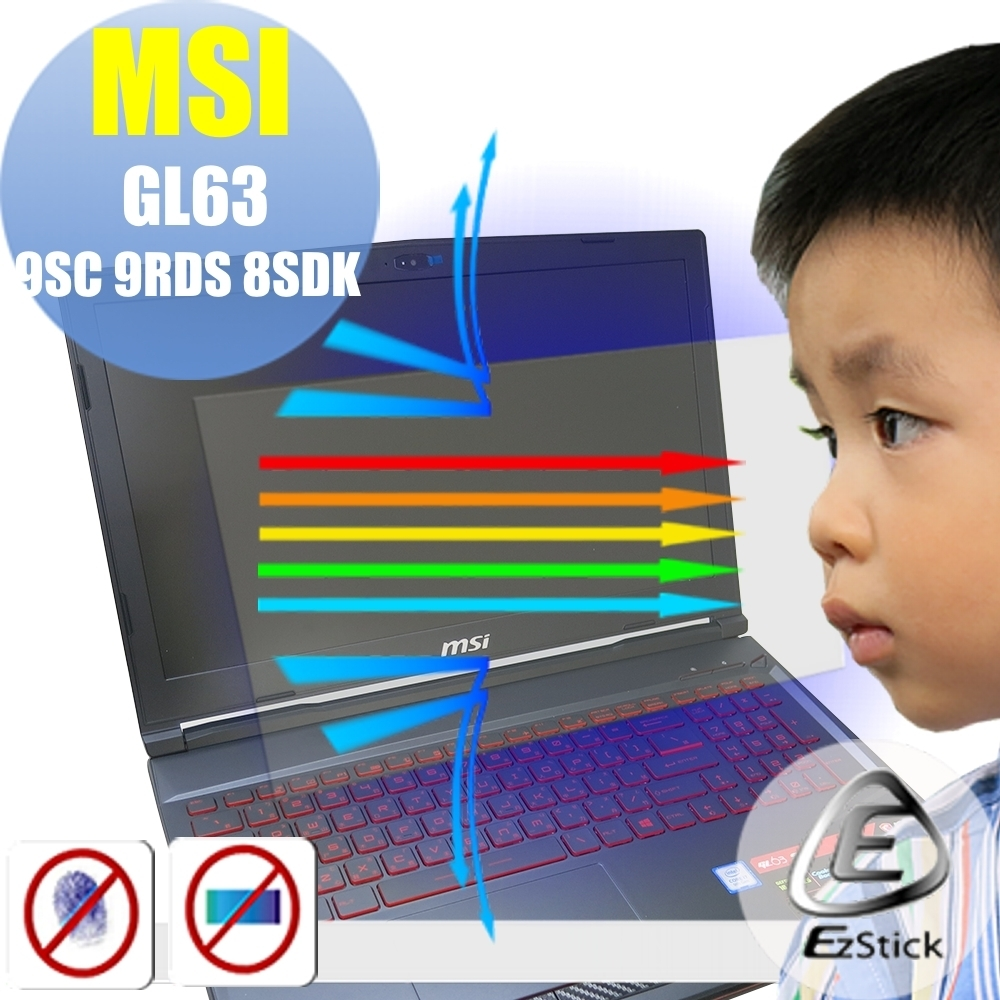 EZstick MSI GL63 9SC 9RDS 8SDK 防藍光螢幕貼