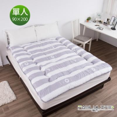 【FL 生活+】 日式加厚8cm單人床墊(90*200cm)-時尚條紋(FL-228-5)