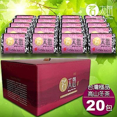 茗太祖 台灣極品 高山冬茶 真空紫金包 茶葉禮盒組 20入裝(50gx20)