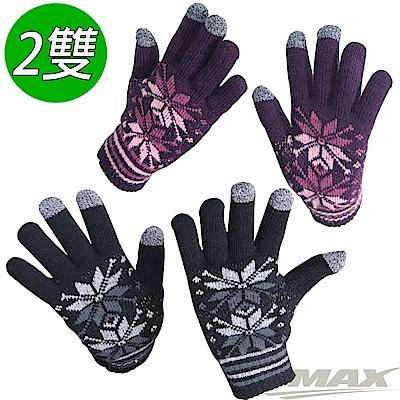OMAX觸控雙層保暖針織手套-女-2雙(黑色+紫色)-快