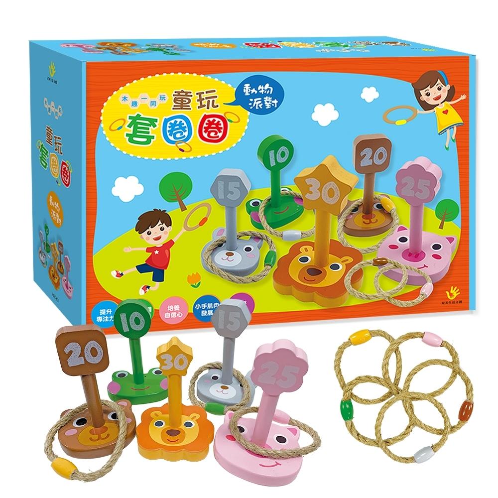 童玩套圈圈:動物派對