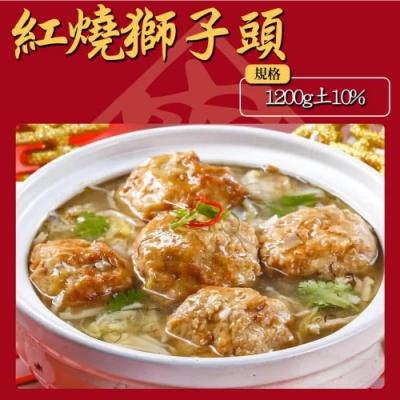 上野物產紅燒獅子頭x1入(1200g土10%/入)