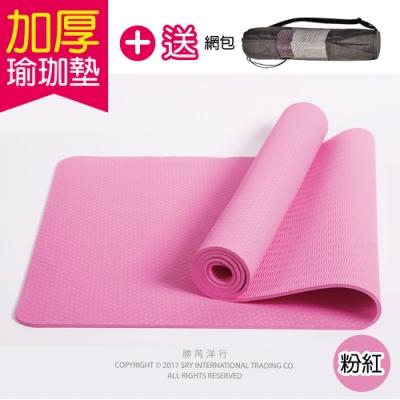 生活良品-頂級TPE加厚彈性防滑6mm瑜珈墊-粉紅色(超划算!送網包背袋+捆繩!)